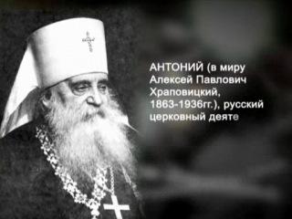 История России. XX век. 55. Новомученики