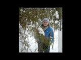 «С моей стены» под музыку Мохито feat. Dj Sasha Abzal - Слезы Солнца (Sasha Abzal Radio Edit). Picrolla