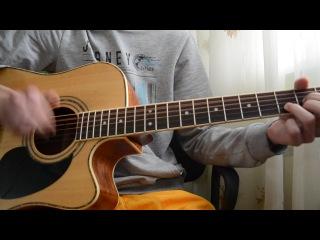 Солнце купи мне гитару (Cover) Как мы трахали и ебли двух сладеньких молоденьких девочек, пикап тренинг для неумелых альфа-самцов. <a href=