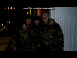 «Яне и Диме на память!!!» под музыку Лера Массква - Мы С Тобой Вместе (OST Универ). Picrolla