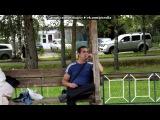 «моя семья» под музыку Натали - О боже какой мужчина (Ночной Мир Project)заходи к нам http://vk.com/club26401214. Picrolla