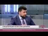 Один из лидеров «ДНР» Денис Пушилин на Дожде: я встречался с Сурковым, Матвиенко и Малофеевым; нам обещали помощь
