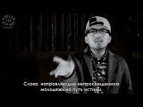 RUS SUB Fame-J feat. Jebag - Not Human