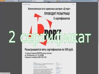 Розыгрыш сертификатов от сети сервисных центров «Д-порт»