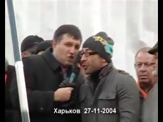 Харьков. 27.11.2004 г. Кернес и Аваков.