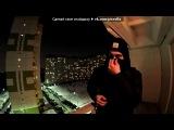 «С моей стены» под музыку Тбили & Жека Кто ТАМ - Бывшая (Деним prod). Picrolla