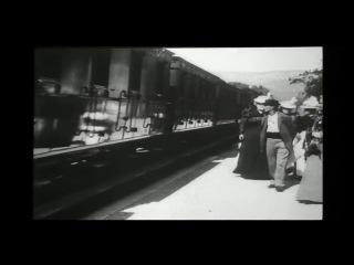 1895 год. Прибытие поезда на вокзал Ля-Сьота ( L'Arrivée d'un train en gare de la Ciotat)
