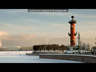 «Красоты Санкт - Петербурга» под музыку Песни из кинофильмов - Город, которого нет (Бандитский Петербург). Picrolla
