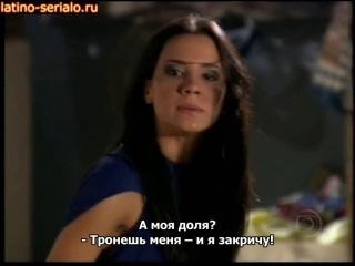 Два Лица / Duas Caras 38 серия русские субтитры (latinoserialo.ru)