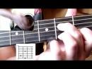 Как играть De Javu - I Can't Stop на гитаре