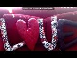 «любови это круто» под музыку INcity(Подари мне) - СОВЕТУЮ! любовь, уходи, всё кончено, прощай, 2012, гуф, баста, девочка читает рэп, классно поёт, трек, песня, Т9, рэп, красивая, спасибо, поздравляю, про любовь, грустная, лирика, ахриненная, новинка, радио, я ухожу, девушка читает реп, реп, супер. Picrolla