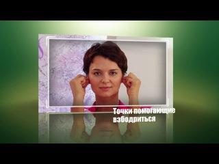 Уроки фейс-фитнеса от Алены Россошинской