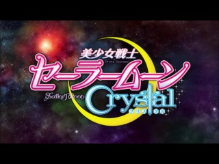 Bishoujo Senshi Sailor Moon Crystal Trailer Прекрасная воительница Сейлор Мун Кристалл Трейлер 2014