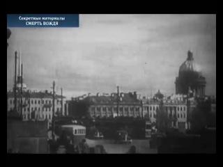 МТРК «Мир» -Секретные материалы -Смерть вождя (27.02.2013, убийство Сталина)