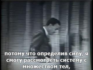 Ричард Фейнман. Характер физических законов. Лекция 2. Связь математики с физикой.