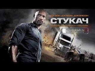Фильм Стукач / Snitch (2013) HD онлайн.  Боевик, Драма, Триллер