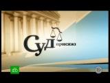 Суд присяжных (12.05.2014) Время: 15:20 (роль убийцы)