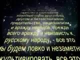 Пророчества Русского Навуходоносора.