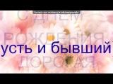 «С днем рождения, Танюша!!!» под музыку Stellar Project feat. Brandi Emma - Get Up Stand Up (Radio Edit). Picrolla