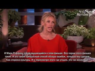 Джулия о фильме Обыкновенное сердце на шоу Эллен (с русскими субтитрами)