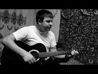 Zambezi- Иллюзия Свободы( acoustic cover B.A.  )