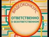 КВН Газпром-Нефть. Intro-ролик для конкурсов корпоративного чемпионата по КВН. Видеоконкурс