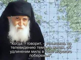 старец Паисий Святогорец (Афонский) Пророчество о последних временах.