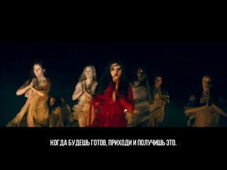 Selena Gomez - Come and Get It [рус.саб]