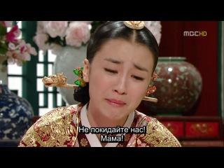 Дон И / Dong Yi / 동이 (同伊) / Dawn,серия 20