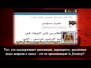 Муфтий Абд Аль-Азиз Али Аш-Шейх - Кто поддерживает революции, тот не ученый и не призывающий