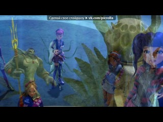 «Винкс : Тайна Морской Бездны )))» под музыку Все превращения Винкс - (11)-Блумикс. Picrolla