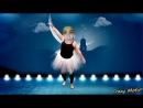 я балерина