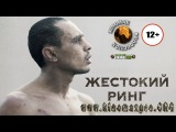 Жестокий ринг (2013) HD 720 Victor Young Perez.