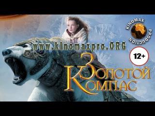 Золотой компас (2007) HD 720