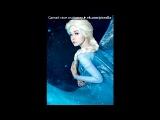 «Косплей наших участников!» под музыку Анна Бутурлина - Отпусти и забудь (OST Холодное сердце). Picrolla