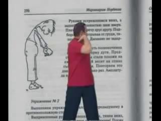 Упражнения для грудного отдела позвоночника по системе Норбекова