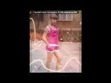 «С моей стены» под музыку Клубные Миксы на Русских Исполнителей - Ты так красива (DJ Evans Remix). Picrolla