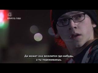 Skins Сезон 1 Серия 8 Эффи русские субтитры