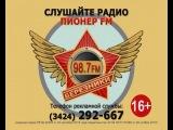 Пионер FM Березники