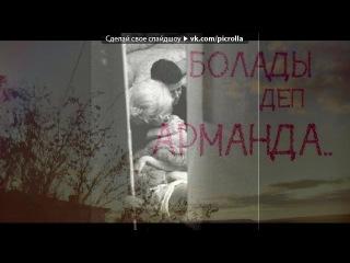 «Со стены Казахские Песни От Души..♥» под музыку Ернар Айдар - Аман бол агаларым [2014][www.hitmusic.kz]. Picrolla