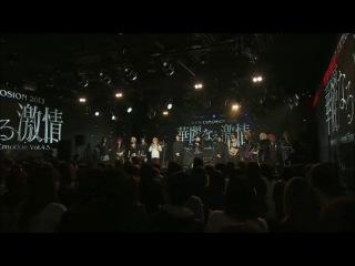 [jrokku] 華麗なる激情Vol.4.5 - 3. R'evolv the Raid. (LIVE BATTLE)