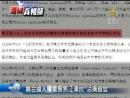 【江泽民_中国真相新闻】 禁闻联合国人权会聚焦江泽民 活摘器官