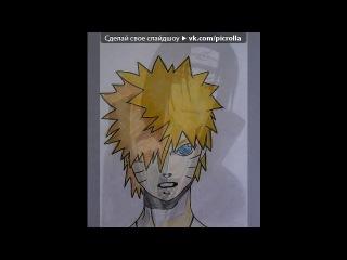 «Фан-Арт участников по » под музыку |заявка принята| значит так ты попал(а) на страничку героя аниме(Наруто) - Я Саске Учиха пиши,рисуй груффити,дари подарки, и вступи в мои группы,авы не пи*дить а попросить я те сделаю. welkome=). Picrolla