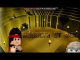 Со стены ФедеральнаяЭкспертнаяСлужбаКубезумие2 под музыку Lui Muzon - Опа смотри какая Попа (Хит Лета 2012). Picrolla