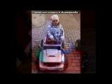 Елизавета Алексеевна под музыку Детская песенка - Папа у вас дочка))). Picrolla