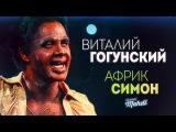 Виталий Гогунский - Африк Симон - Hafanana   HD: Один в Один. Сезон 2. Выпуск 14