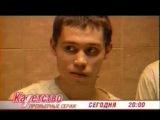 Кадетство на стс анонс 2007 2 сезон