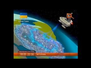 Футурама проти окупації! Реклама Футурами з QTV