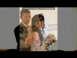 «НаШа СвАдЬбА@@@@***» под музыку Диля & Булат Нигматуллины - Парлы яшэсеннэр гашыйк жаннар. Picrolla