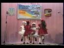 А-1352,(в/ч 61798),Три белых конях, танцуют дети.. 2002г.(архив)